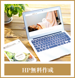 HP無料作成